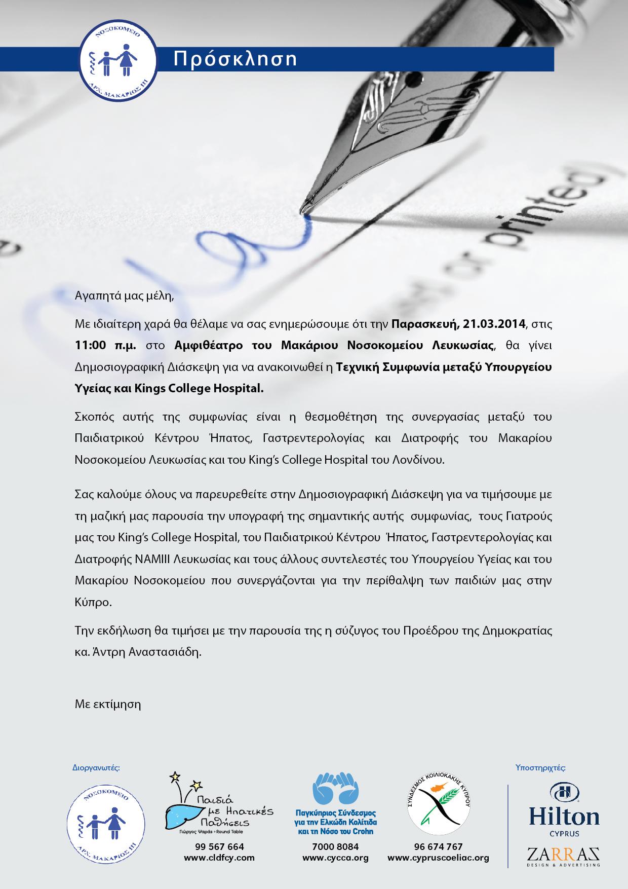 ProsklisiGiaMeli.09.03.14-01