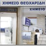 Προσφορά από Χημείο Θεοχαρίδη σε μέλη ΠΑΣΥΕΚΚ