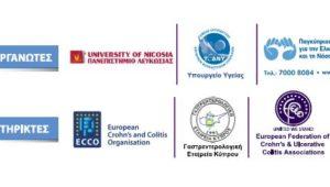 Πρόσκληση στην Τελετή έναρξης Προγράμματος «Εκπαίδευση Νοσηλευτών του Δημοσίου στις  Φλεγμονώδεις Παθήσεις του Εντέρου»