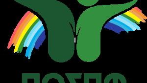 Κώδικας Ηθικής & Δεοντολογίας Παγκύπριας Ομοσπονδίας Συνδέσμων Πασχόντων και Φίλων
