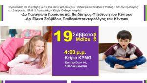 Εκδήλωση με θέμα τα παιδιά & Ιδιοπαθείς Φλεγμονώδεις Νόσοι του Εντέρου
