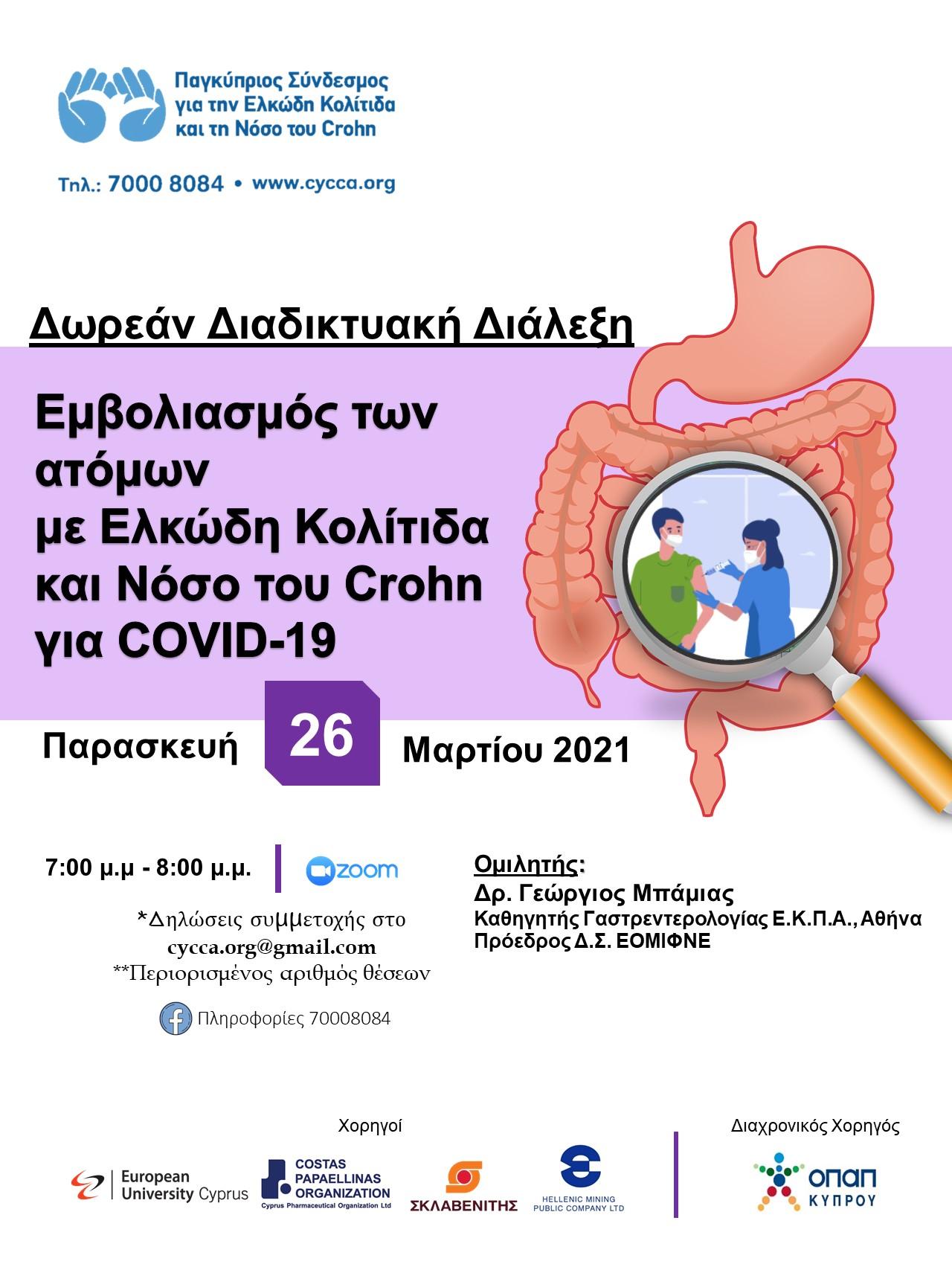 202103-covid19-poster